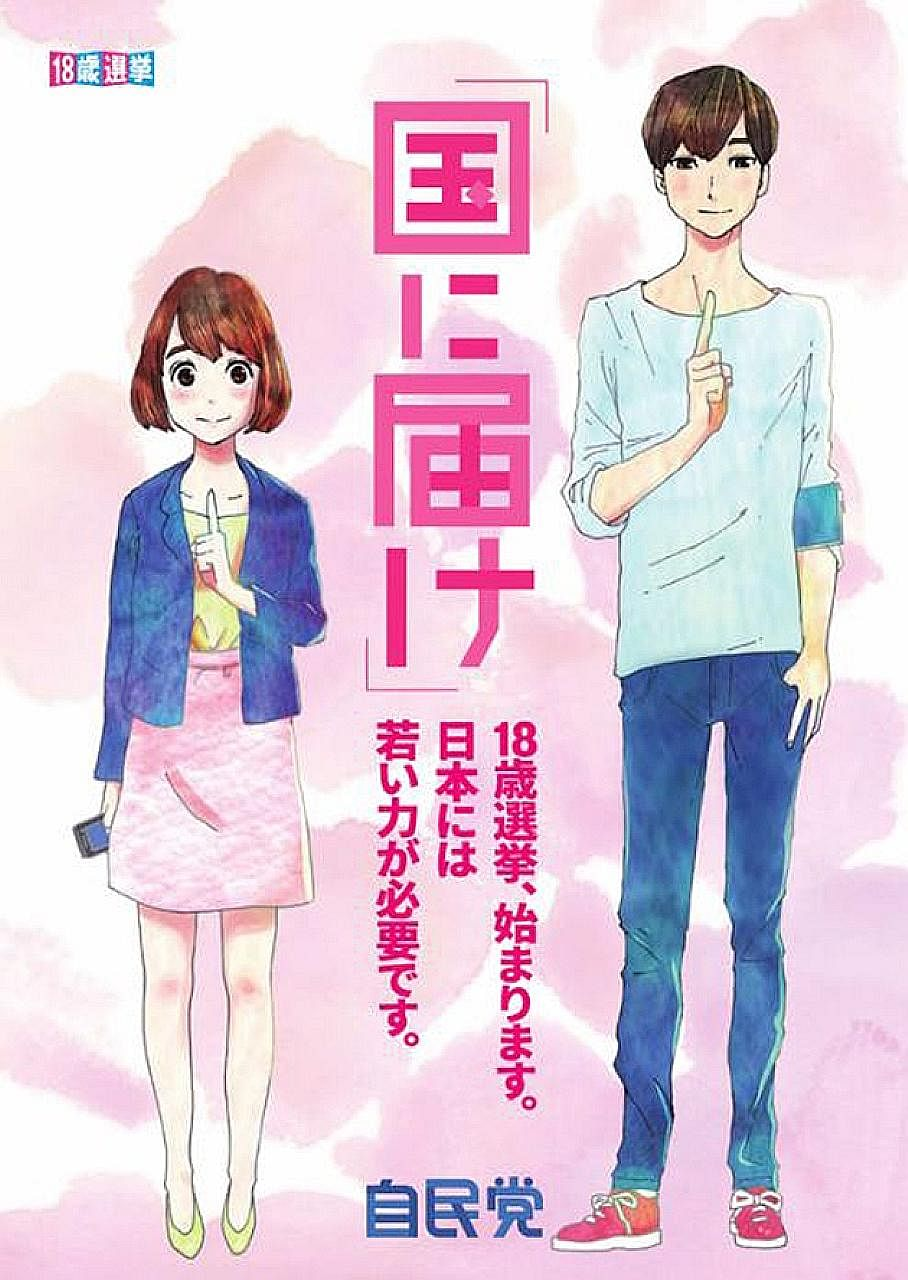 In the manga produced by Mr Abe's Liberal Democratic Party, a girl's interest in politics is sparked by her crush.