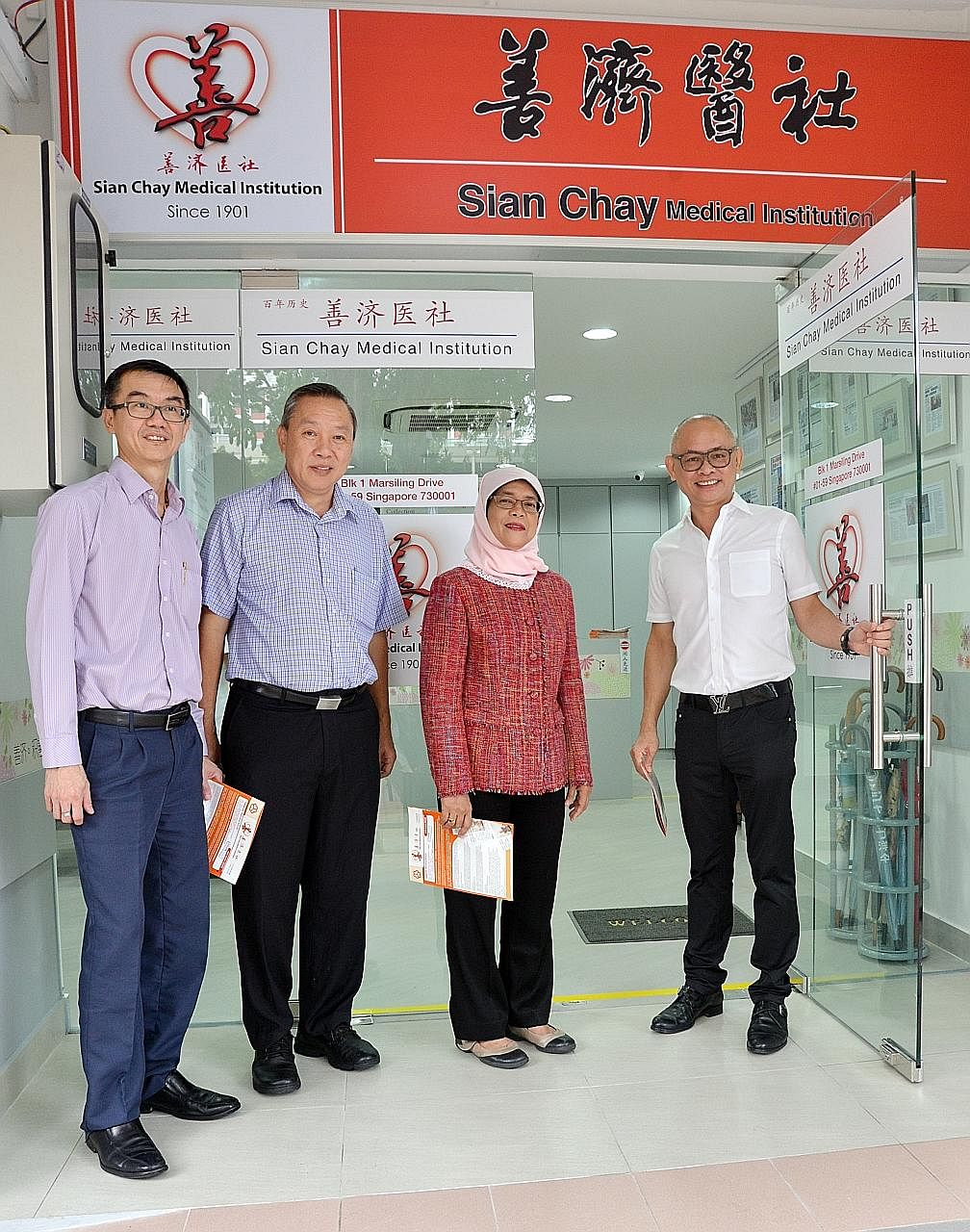 Speaker of Parliament and MP Halimah Yacob visiting Sian Chay's Marsiling clinic last Friday. With her are (from left), the constituency's Citizens' Consultative Committee chairman Bob Shaw; vice-chairman Lim Hock Chee; and Sian Chay chairman Toh Soo