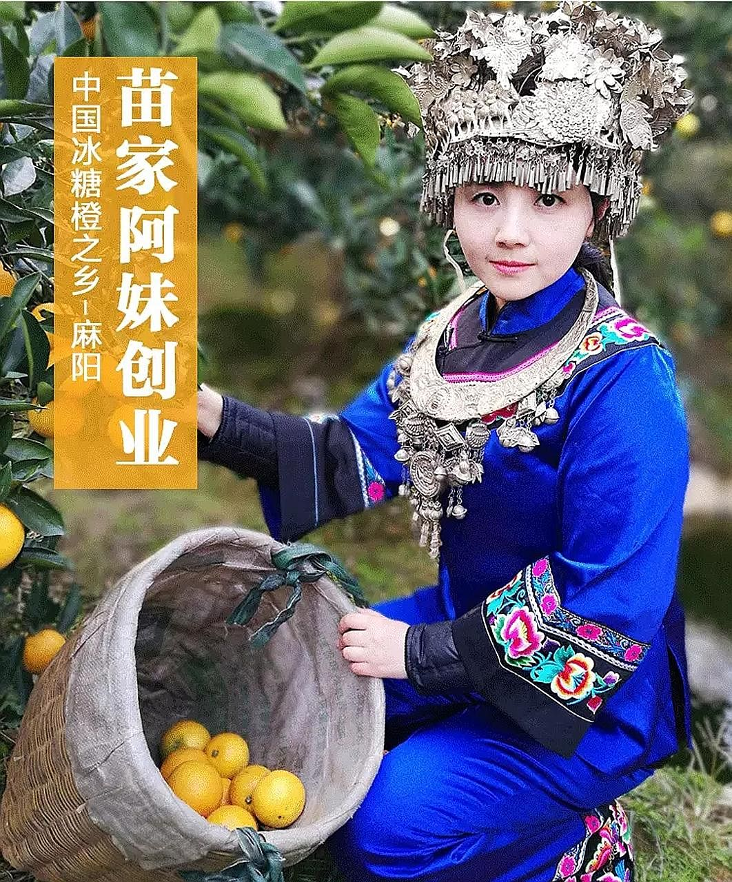 Ms Duan Shenyue advertising her oranges on Taobao. The Chinese consumer's desire to find out the source of the product has led to more farmers putting a face to their goods.