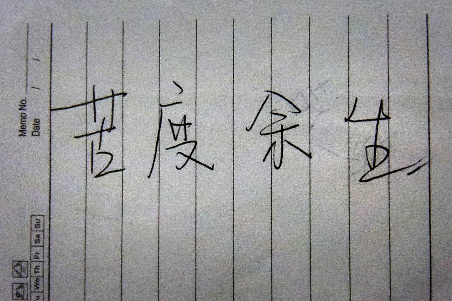 The phrase 'ku du yu sheng' that Mr Meng's brother Fanjin wrote when asked how he felt about his brother's disability. It