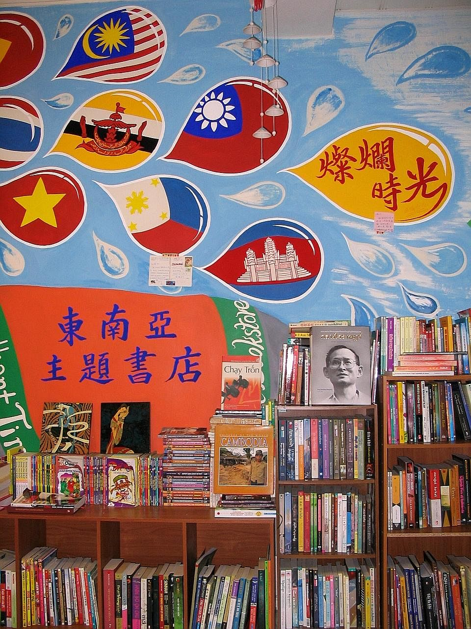 Brilliant Time, an independent bookstore in Taipei which stocks books with a South-east Asia theme. Taiwan's New Southbound Policy is aimed at boosting not just trade and investment but also education and cultural links between Taiwan and 18 countrie