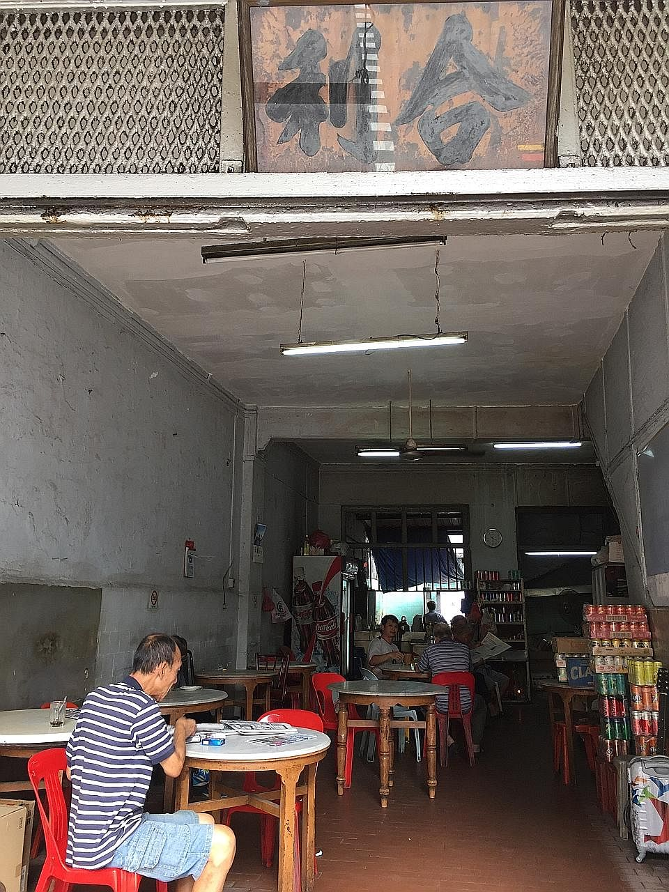 Hup Lee (main photo) is known for its kaya toast grilled over a charcoal fire, soft-boiled eggs and traditional sock-brewed coffee and tea (above).