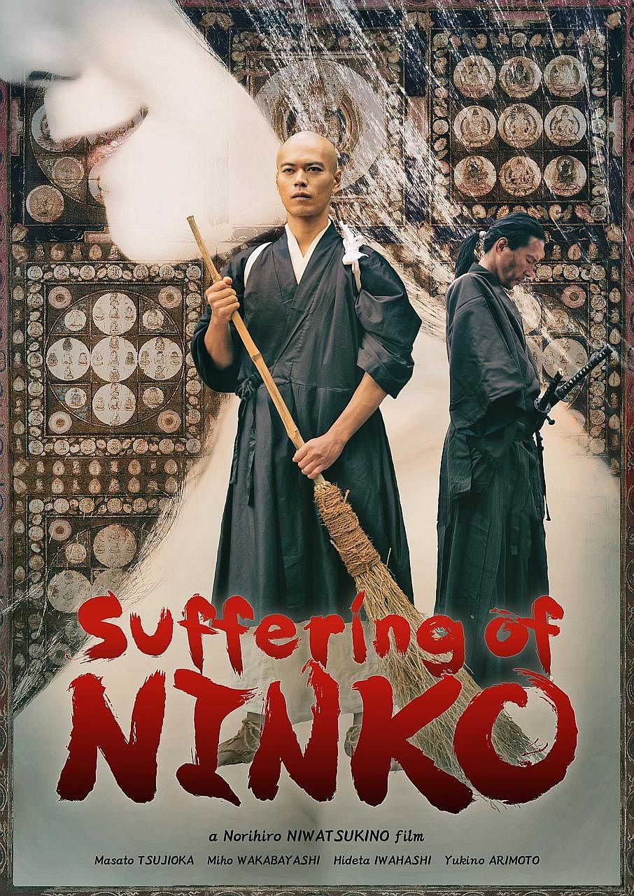 The poster of the Japanese film, Suffering Of Ninko, which tells the story of a novice monk trying to stay virtuous despite women and men being attracted to him.