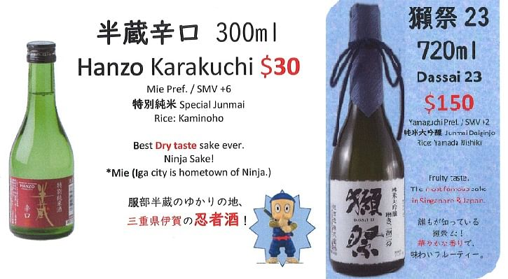 Enjoy quality sake such as Dassai 23 and Kinteki at affordable prices, and explore unique sake such as Hanzo Karakuchi from a ninja town.