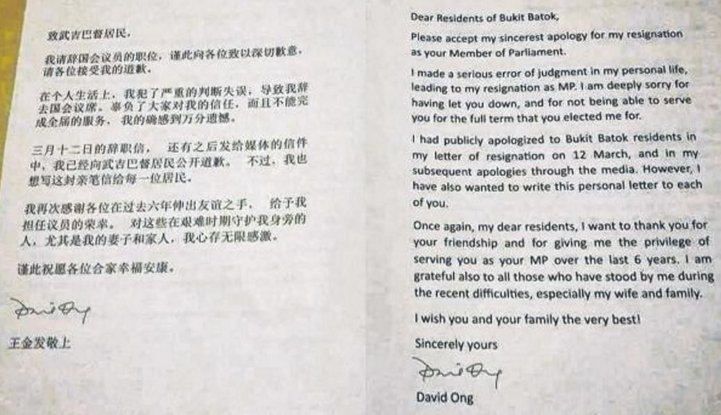 Bukit batok residents get letter of apology from former mp david ong a copy of the personal letter that former mp david ong sent to bukit batok residents photo lianhe zaobao reader expocarfo Choice Image