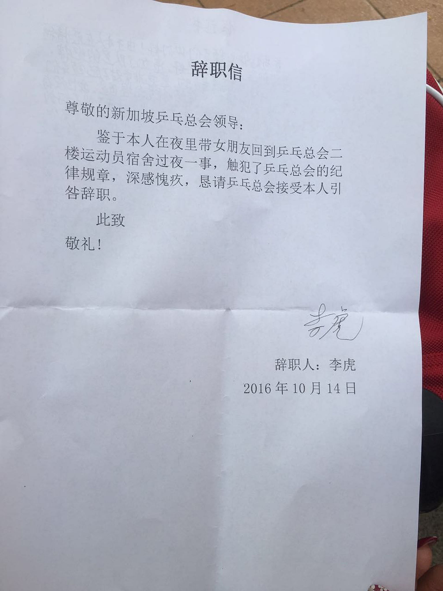 national paddler li hu suspended for breaking house rules after li hu was asked to sign a resignation letter prepared by the singapore table tennis association it is dated oct 14 photo courtesy of li hu
