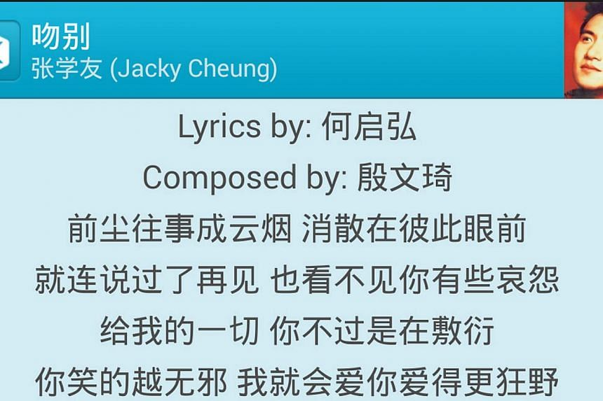 Screenshot of KKBox, a music streaming app for iOS and Android devices. -- PHOTO: KKBOX