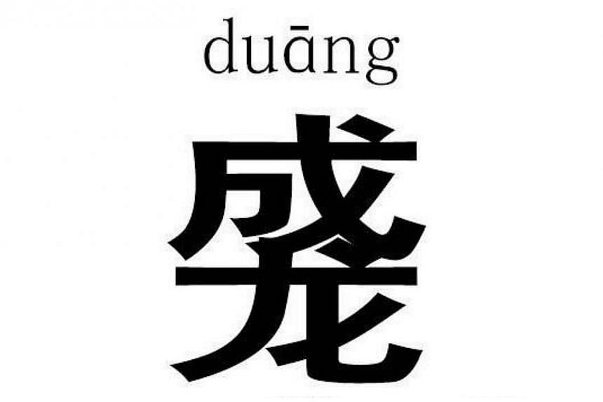 "Netizens have invented a new Chinese character called ""duang"", which is a combination of Hong Kong actor Jackie Chan's Chinese name. -- PHOTO: WEIBO"