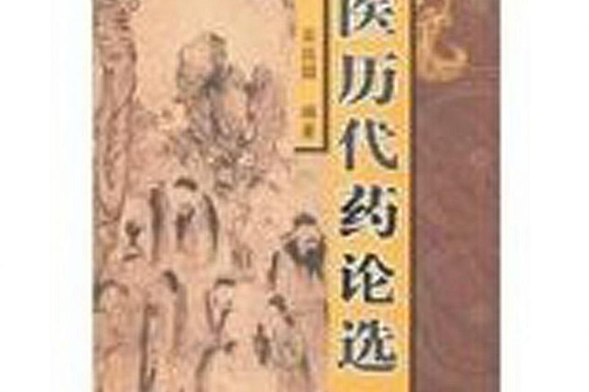 Chinese Ancient Medicine Of Choice (Chinese Edition).