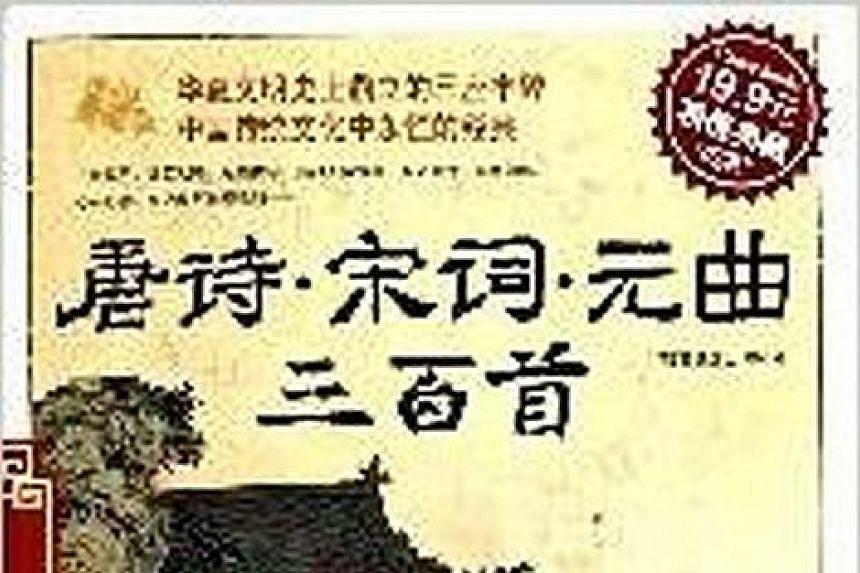 300 Poetry Of Tang Shi, Song Ci and Yuan Qu.