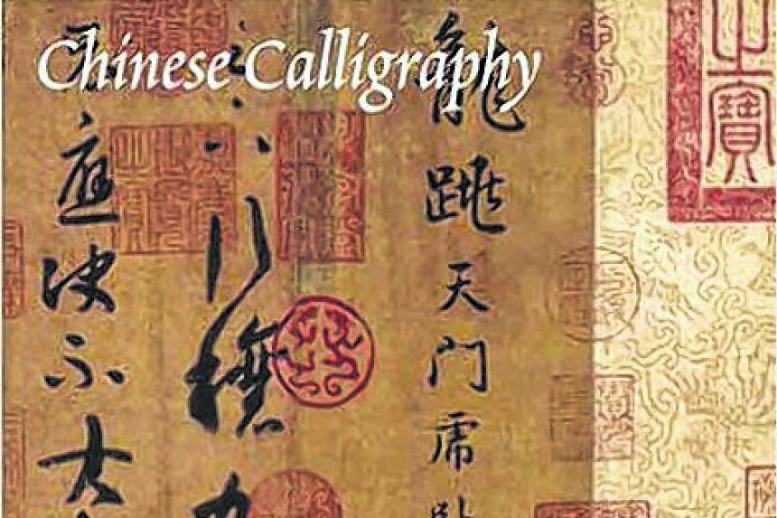 Chinese Calligraphy (The Culture & Civilization Of China).