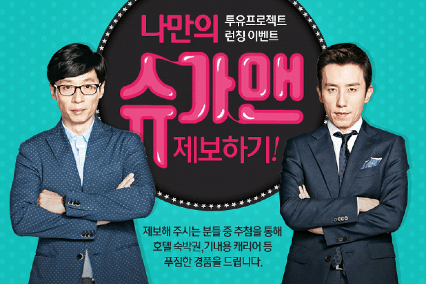 JTBC's new programme 2U Project - Searching For Sugarman.