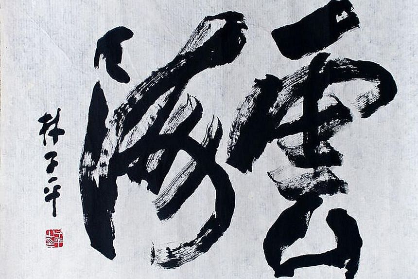 Works include Zhang Fuming's Taking The Plunge (Picking A Bowl, left), Toko Shinoda's Faraway (top) and Lim Tze Peng's ink work, Untitled (below).