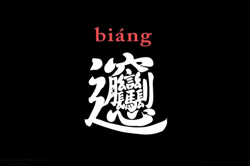 "The Chinese character ""biang"", which has its origins in a popular noodle dish, is made up of at least 56 pen strokes."