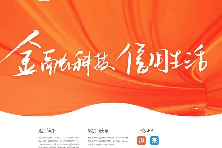 A screengrab of online loan provider Qudian Inc's website. Founder and chief executive officer of Qudian, Min Luo, is set to become China's latest IPO billionaire.
