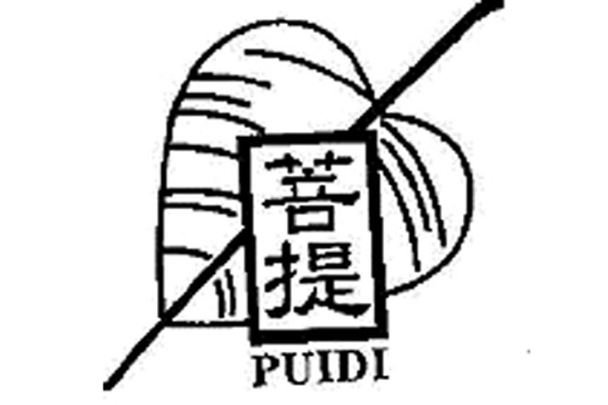 The same two Chinese characters are in Eley Trading's logo (above) and also formed Mr Kwek Soo Chuan's invalidated trademark. Both sides sold similar products such as incense, joss sticks and scented oils.