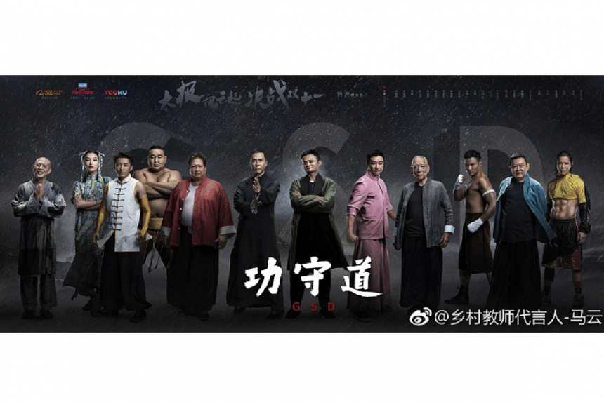 Alibaba founder Jack Ma reportedly plays a master of tai chi in a 20-minute movie called Gong Shou Dao.