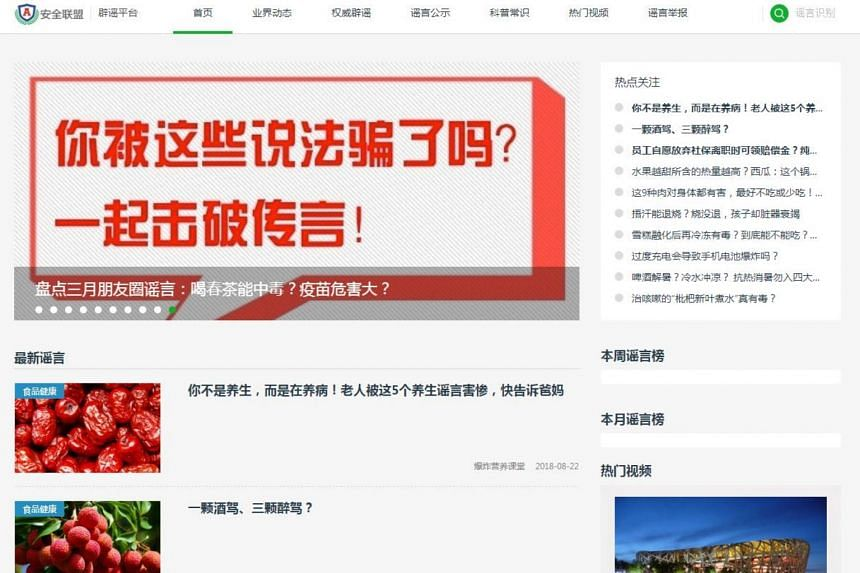 "Besides a website, the platform Piyao - which means""refuting rumours"" - also has a mobile app and social media accounts with social media giants Weibo and WeChat."