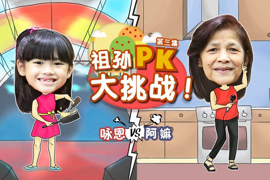 Eight-year-old getai singer Shannon will learn how to prepare fried rice, while her grandmother Wong Kim Moey will take up the challenge of singing and dancing in the lastest episode of The Grand Challenge.