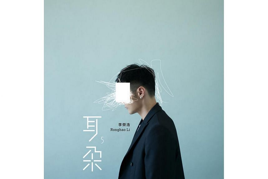 Ear is singer-songwriter Li Ronghao's fifth album in six years since his award-winning debut in 2013.