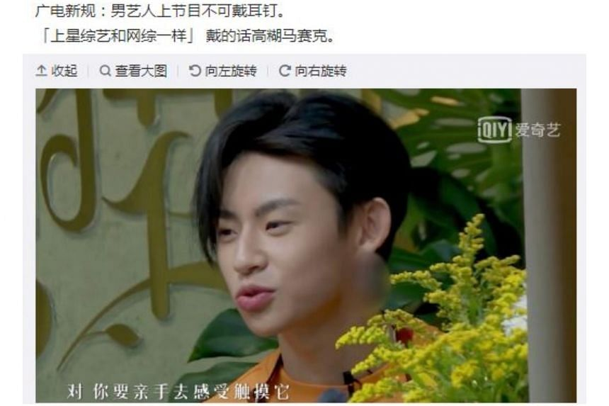 Earrings worn by Chinese celebrities were found to be censored through digital manipulation, with netizens upset with why it was deemed unsuitable.