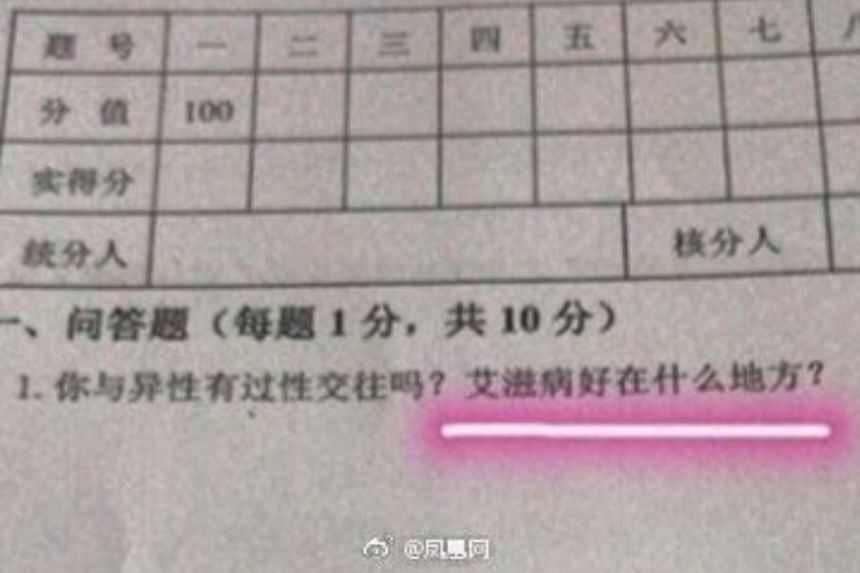 """An exam paper that was reportedly from Beihai College of Art and Design included the question """"What is the advantage of having Aids?""""."""
