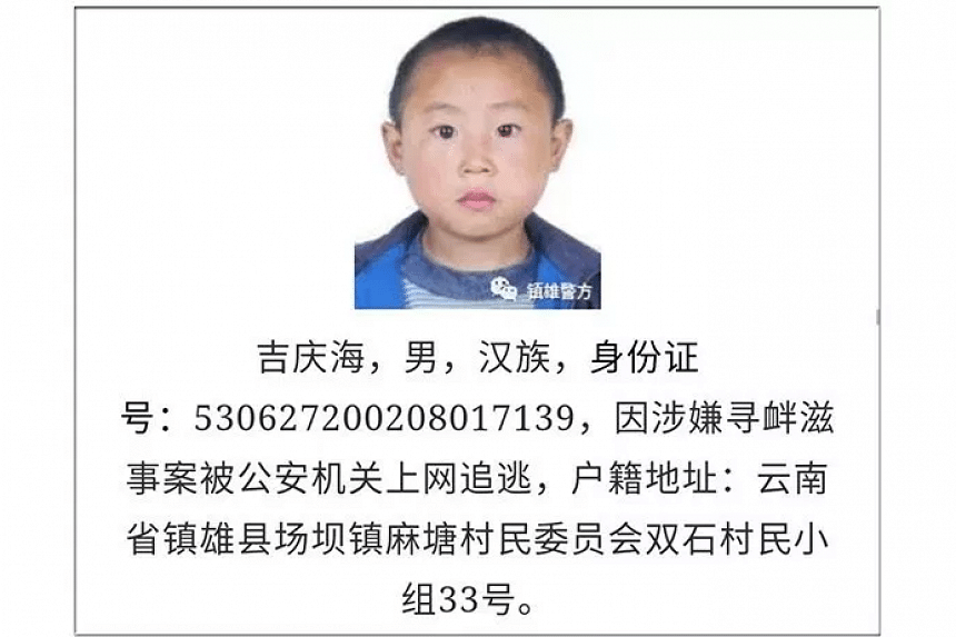 Zhenxiong county's public security bureau used the childhood photos of four suspects in a wanted notice, include one of Ji Qinghai (pictured).