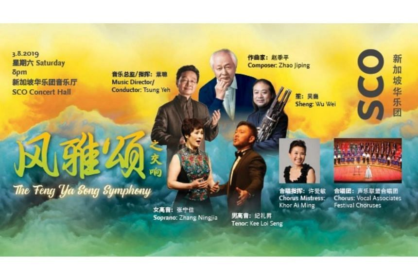 Man and his relationship with Earth was the theme of The Feng Ya Song Symphony, conducted by Yeh Tsung.