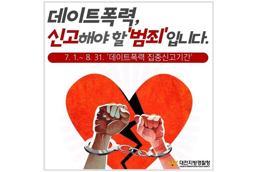 """A poster from a South Korean police campaign to raise greater public awareness about dating violence and to encourage more victims to report their abusers. It reads: """"Dating violence is a crime you must report."""""""