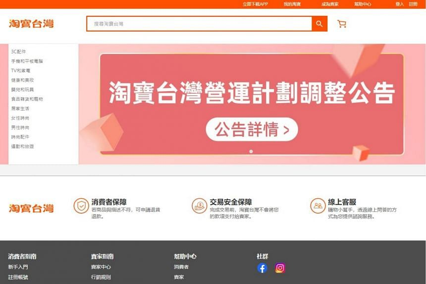 Taobao Taiwan said it decided to stop taking orders around noon on Oct 15, 2020, and will officially go offline on Dec 31, 2020.