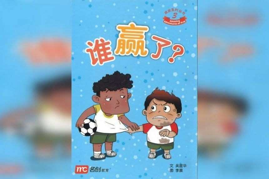 A children's Chinese-language picture book, Who Wins?, written by Wu Xing Hua.