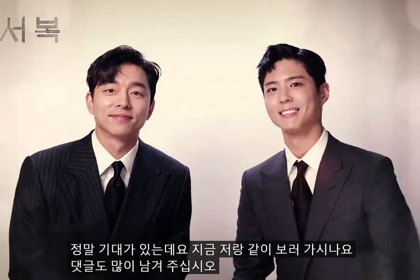 Sci-fi film Seobok will feature the bromance between two main characters played by Gong Yoo (left) and Park Bo-gum.