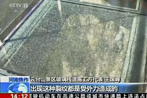 A view of cracked glass on a panel of the glass walkway at Yuntai Mountain Park in China's northern Henan province is seen in this still image obtained from video Oct 7, 2015. An official at the park said on Wednesday that the glass walkway, which to