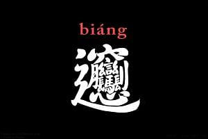 """The Chinese character """"biang"""", which has its origins in a popular noodle dish, is made up of at least 56 pen strokes."""