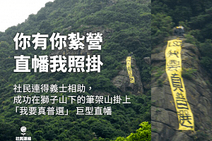 """A giant yellow banner bearing the words """"I want genuine universal suffrage"""" was unfurled on a hill early Tuesday (May 17) by pro-democracy activists, South China Morning Post reported."""
