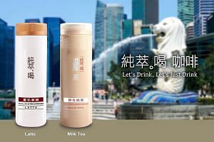Chun Cui He's milk tea and latte caused a frenzy when they arrived in Singapore last month. The milk tea flavour contains L-theanine, which is currently not on the list of permitted food additives under the Food Regulations of Singapore.