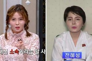 Im Ji Hyun, who was a modest television celebrity in South Korea (left), was seen in a videotaped interview uploaded on the North Korean government-run propaganda website Uriminzokkiri (right).