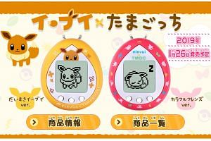 """The new Tamagotchis will come in two designs - yellow shell """"I love you, Eevee"""", and pink shell """"Colourful friends"""". They are slated for release in Japan on Jan 26, 2019."""