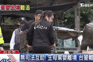 A screengrab from a news report showing the body of the baby girl being taken away.