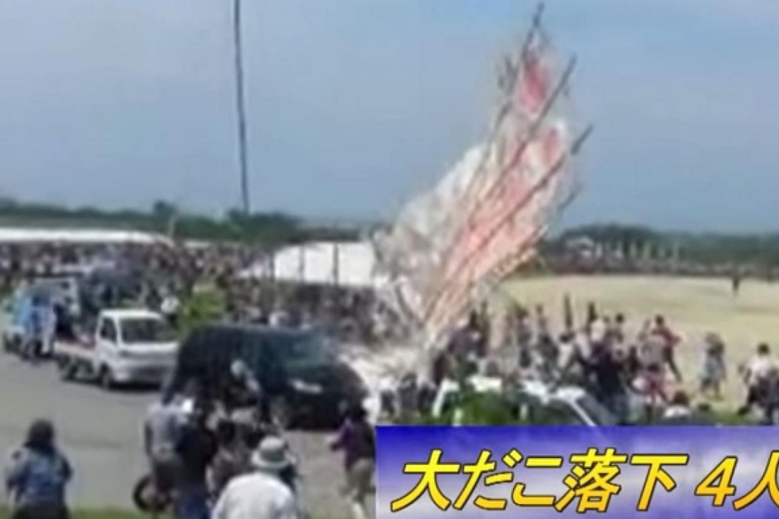 A giant kite weighing three-quarters of a tonne crashed into a crowd of spectators in Japan at the weekend, an official said on Monday, hurting four people including an elderly man. -- PHOTO: SCREENGRAB FROM YOUTUBE