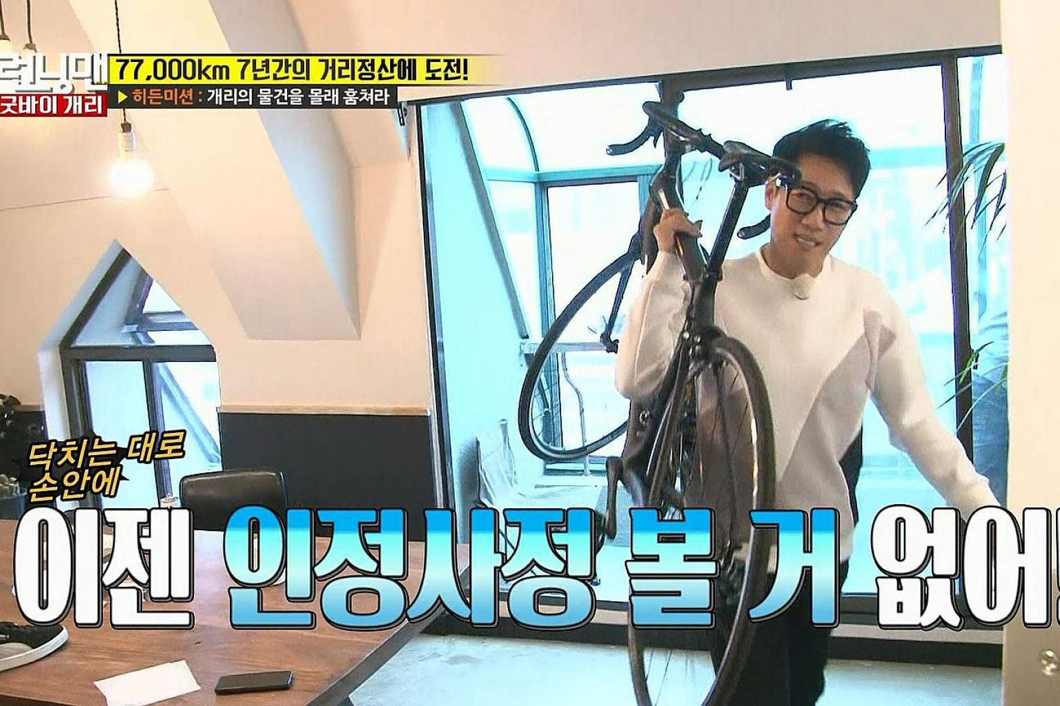 Running Man star Jee Seok Jin (above) trying to steal a bicycle from leaving member Gary.