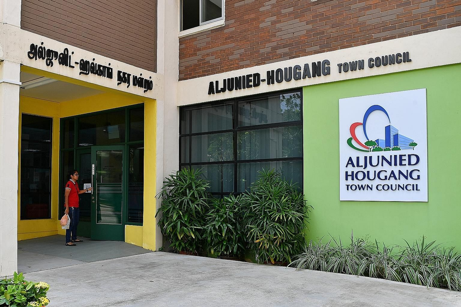 Aljunied-Hougang Town Council got the top score of green for its performance in management of arrears in service and conservancy charges - for the first time since 2012, when the rating system was rolled out.
