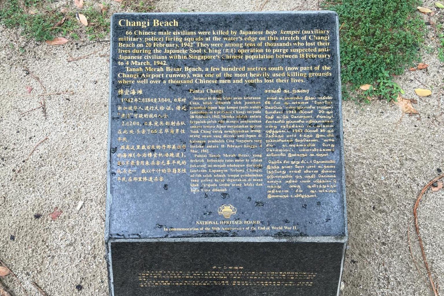 The Sook Ching monument at Changi Beach seen in a 2016 photo (left). It was erected in 1992 and carried information in all four official languages, with Japanese at the bottom. It has since been replaced by one that has information only in English (r