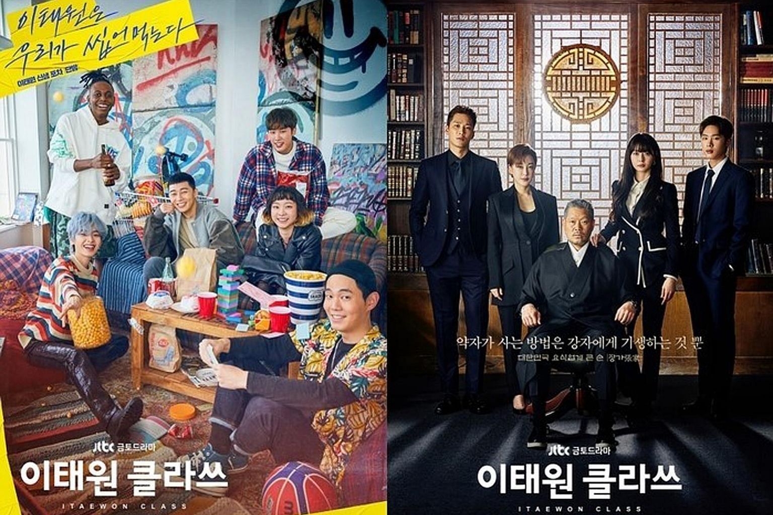 Two promotional posters for the Korean drama Itaewon Class juxtaposing the haves (far right) and have-nots in the show. The drama tells the story of a former convict who turns his life around with the help of a group of friends of diverse backgrounds